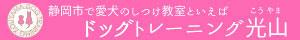 静岡市で愛犬のしつけ教室・訓練といえばドッグトレーニング光山